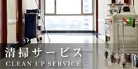 株式会社ASCO-アスコ-の清掃サービス